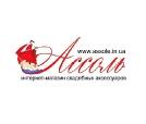 Разработка логотипа интернет-магазина свадебных аксессуаров