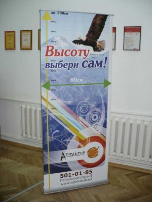 Ролап 800х2000