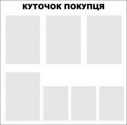 Уголок покупателя (4—А4, 3-А5)