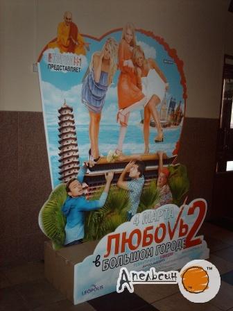 Кинотеатральный стенд из картона