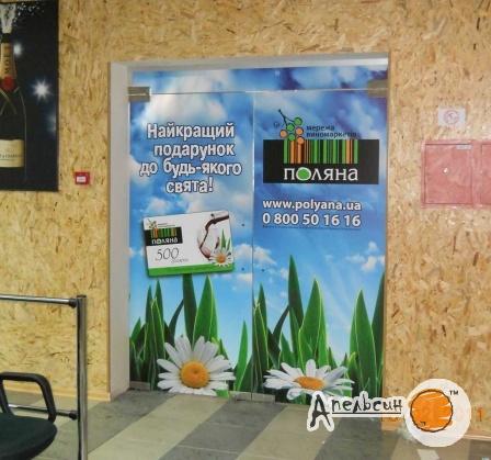 Оклейка стеклянных дверей плёнкой с широкоформатной печатью