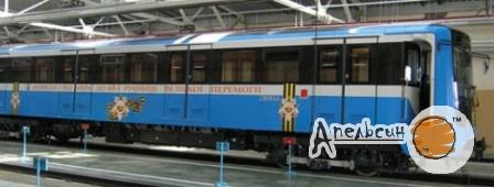 Оклейка вагона метро плёнкой с полноцветом