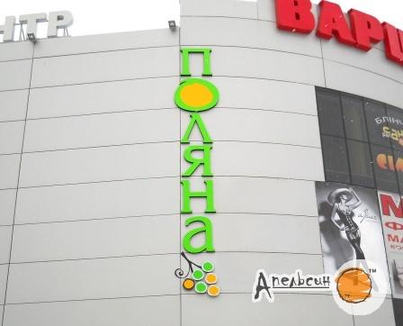 Световые буквы на фасад